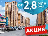 Квартиры рядом с метро. Скидки до 1,2 млн руб Мкр. Новокосино-2. Выгодные цены
